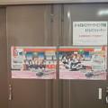 Photos: ガルパン・Bトレインショーティーの広告