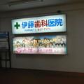 Photos: ガルパン・劇場版宣伝(大洗駅)