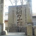 Photos: 横砂力士碑