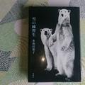 図書館の除籍本もらってきた。多和田葉子さんの本だ。表紙も好き。早...
