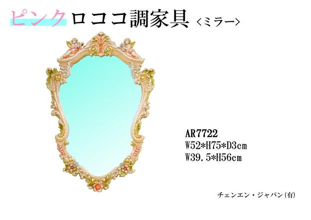 AR7722_P