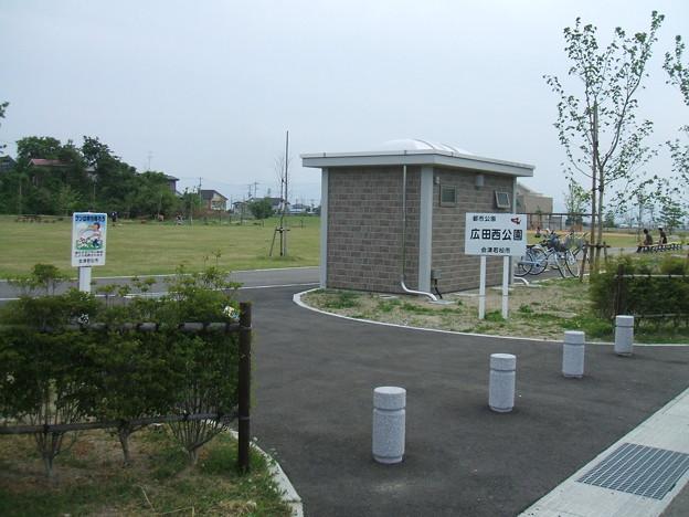 広田西公園