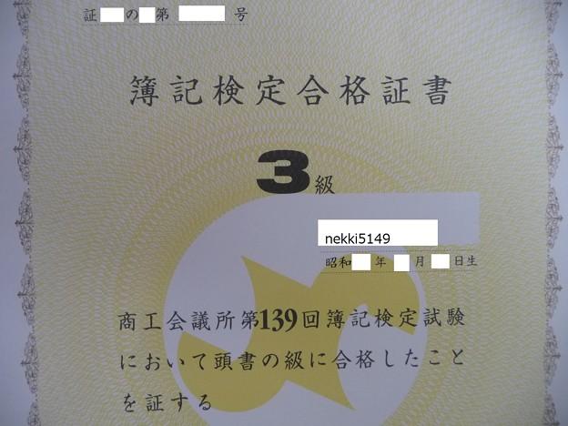 簿記検定3級合格証