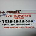 写真: 足利カントリークラブGWビジター優待チケット