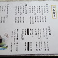 写真: たろっぺ茶屋メニュー 2016.7.8