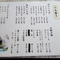 Photos: たろっぺ茶屋メニュー 2016.7.8