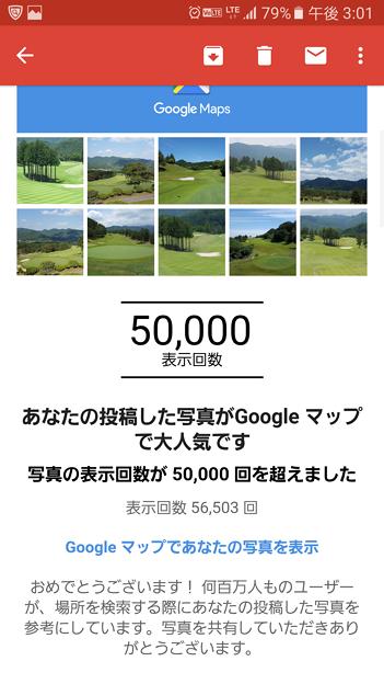 写真: グーグルマップで足利カントリークラブコース画像表示回数5万回新記録達成のメール
