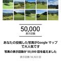 Photos: グーグルマップで足利カントリークラブコース画像表示回数5万回新記録達成のメール
