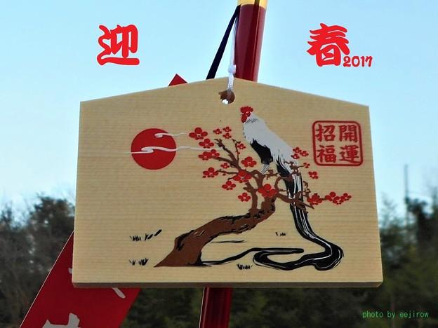 迎春絵馬 破魔矢2017