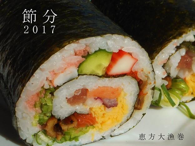 節分2017~恵方大漁巻き~