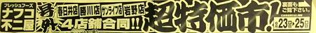 nafco fujiya iwanoten-220623-3