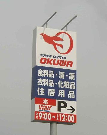 スーパーセンターオークワみえ朝日インター店 2011年3月開店予定で建物完成-230220-1