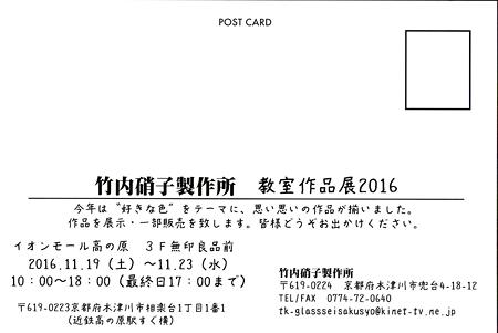 竹内硝子製作所 教室展 2016 DM 裏