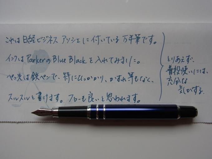 日経ビジネス Associe 2015.11月号付録万年筆 - 試筆1