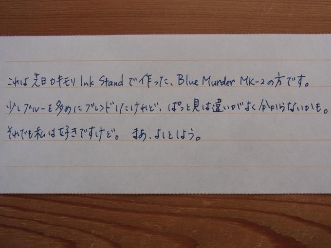 Blue Murder MK-II. Ink Handwriting 2