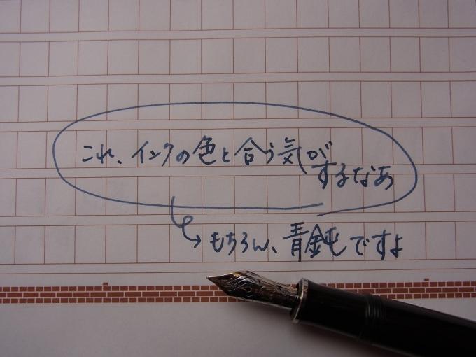 京の音 青鈍 × 飾り原稿用紙 港煉瓦