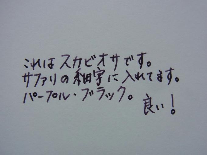 Rohrer & Klingner Scabiosa handwriting