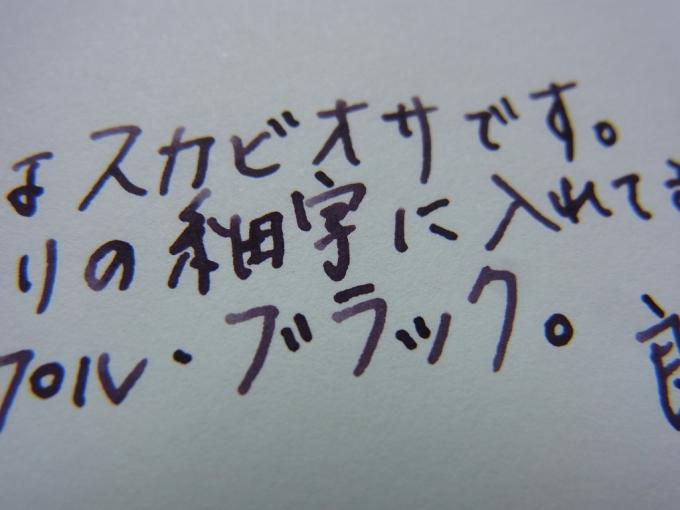 Rohrer & Klingner Scabiosa handwriting (zoom)