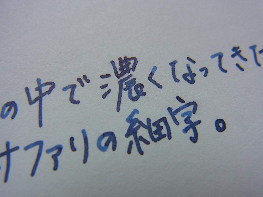Pilot iroshizuku shin-kai handwriting 4 (zoom)