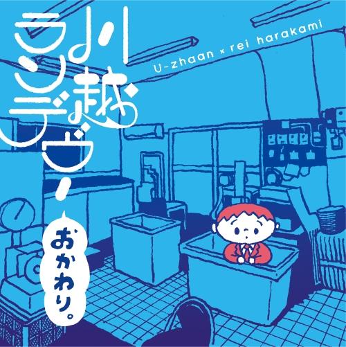 U-zhaan × rei harakami