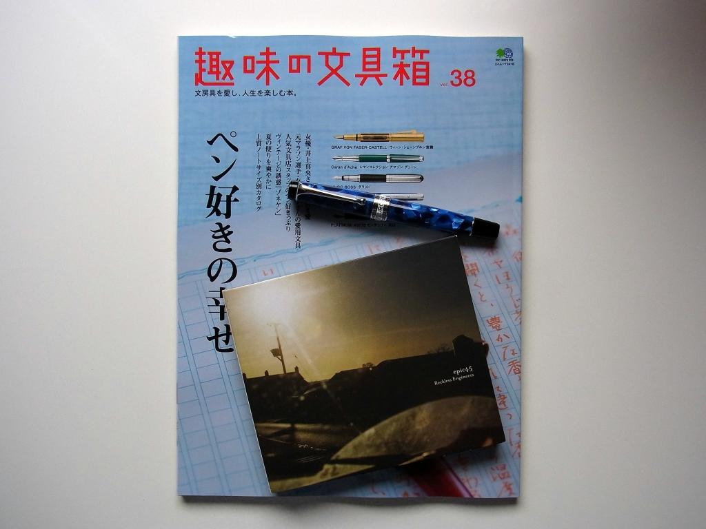 趣味文 vol.38とオプティマ ブルーとepic45のCD