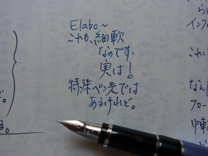 Pilot エラボー 細軟による落書き