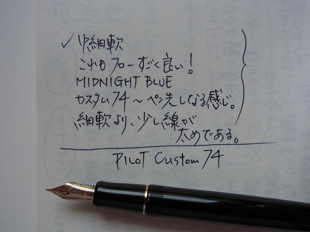 Pilot カスタム74 中細軟による落書き