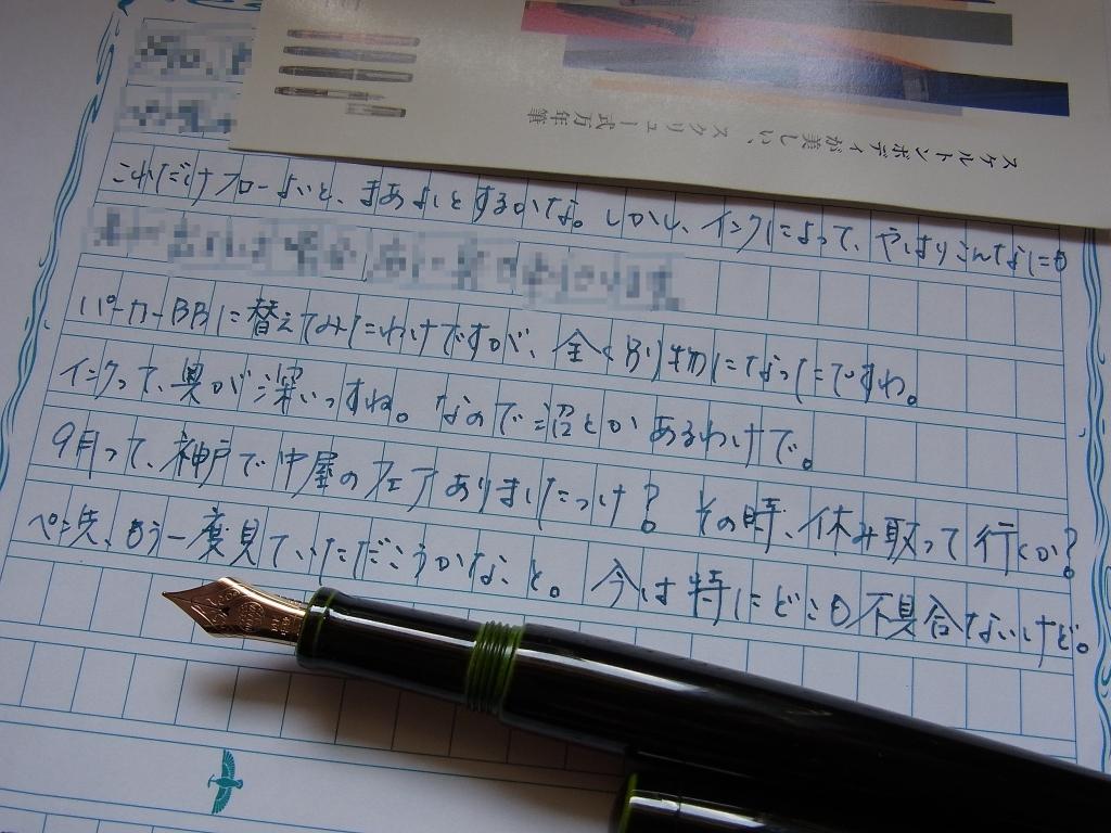 緑溜落書き