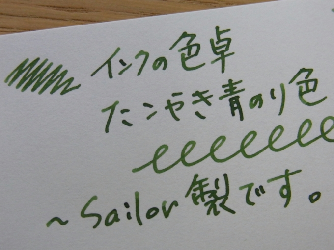 a color table of the ink - Takoyaki Aonori iro Handwriting 1