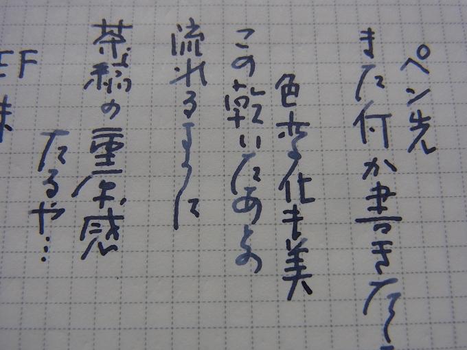 M400 茶縞 EF 小日向京さんの筆致 #1