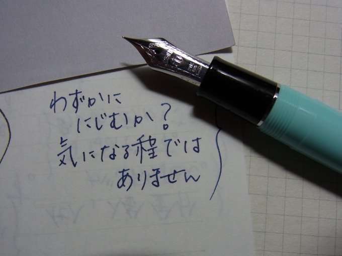 Sailor Professional Gear (Morita Fountain Pen Shop Original) handwriting 2