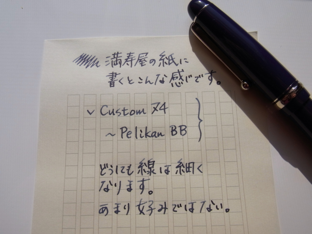 Custom74 handwriting on MASUYA-Paper