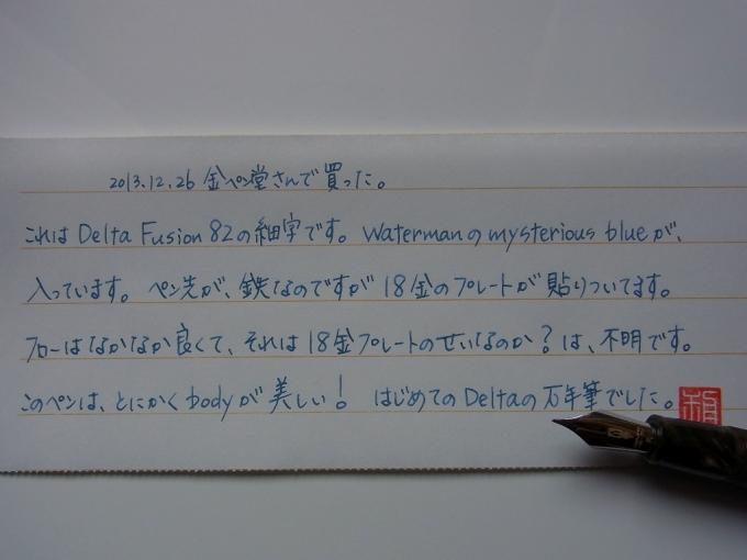 DELTA Fusion 82 Green (F) handwriting 1