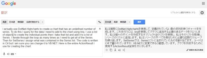 Google翻訳(IT系)