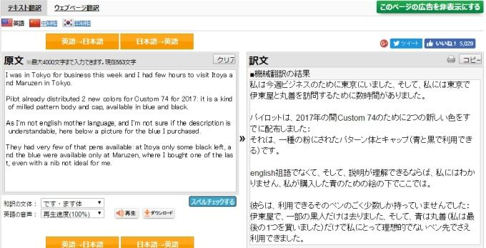 Weblio翻訳(FPN)