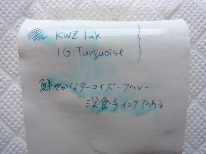 IG Turquoiseの耐水性試験(後)