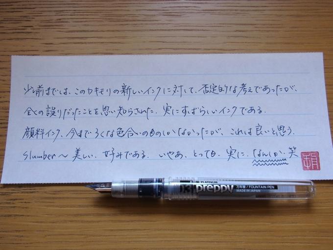 カキモリ顔料インク Slumberを入れたプレピー 0.3mmで榛原蛇腹便箋に落書き