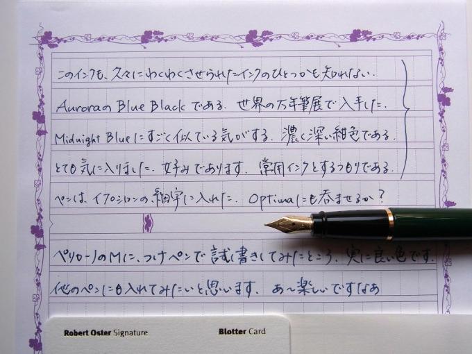Aurora Blue Blackを入れたAurora イプシロン Fでふたふで箋に落書き
