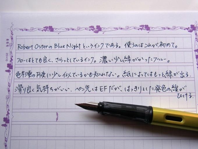 Robert Oster Blue Nightを入れたLamy Al-Star EFでふたふで箋に落書き