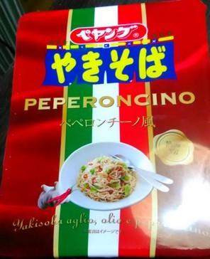 ペペロンチーノ-a