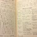 名著 入江塾の英語 いりえじゅく の 英語 参考書 受験指南書 本