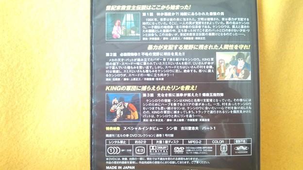 北斗の拳 ほくとのけん DVD コレクション