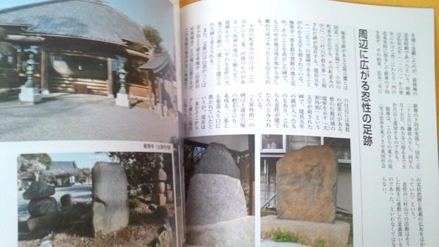 つくば市小田の宝篋山(ほうきょうさん)とその周辺 雑誌