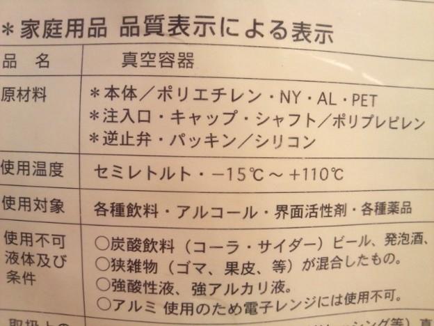 真空容器 NON AIR BAG 500ml  品質表示
