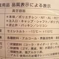 写真: 真空容器 NON AIR BAG 500ml  品質表示