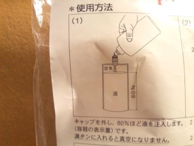 Photos: 真空容器 NON AIR BAG 500ml  使い方 御参考用