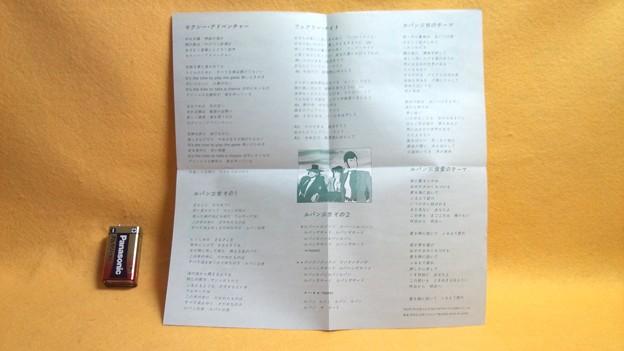 歌詞カード裏面 ルパン三世 パーフェクト・コレクション 主題歌 挿入歌 サントラ CD
