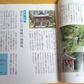 Photos: 内容見本 探求、県北海岸の魅力 地形 茨城県 雑誌