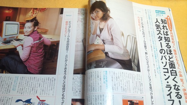 内田有紀 記事 anan 雑誌
