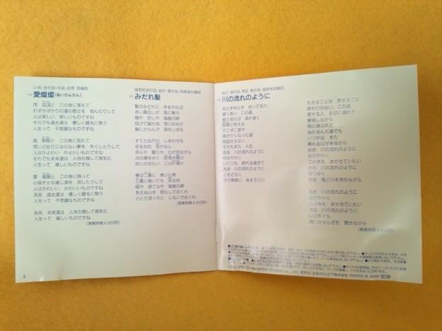 美空ひばり CD 全曲集 歌詞カード ご参考1